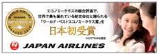 JALオンラインなら普通席と同額でクラスJに乗れる!