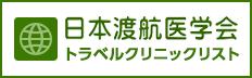 日本渡航医学会トラベルクリニックリスト