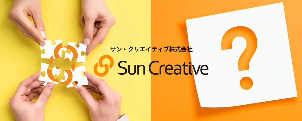 企業広告・販促ツール・WEBサイトの企画・デザイン制作会社 サン・クリエイティブ株式会社