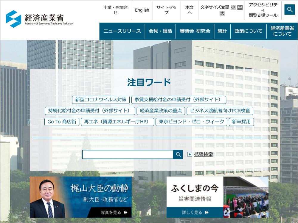 経済産業省様/制作イメージ